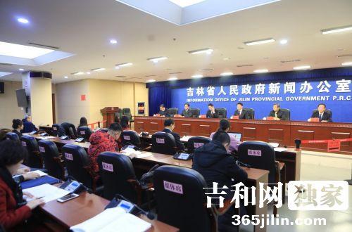 吉林省稳定一季度经济运行工作召开新闻发布会