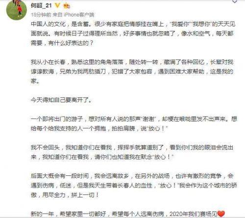 何超发布微博长文