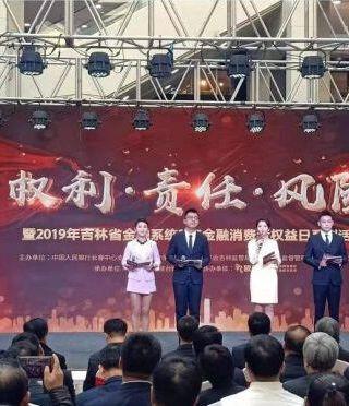 """吉林省金融系统开展""""3•15金融消费者权益日""""大型公益宣传活动"""