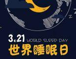 """长春市心理医院""""世界睡眠日""""公益活动,义诊、讲堂、沙龙、体验,一样不能少!"""