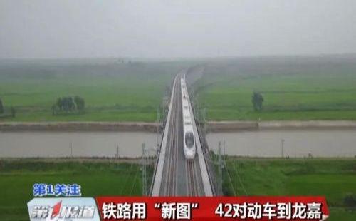 龍嘉站動車組列車增加到42對 這些變化影響你的出行!