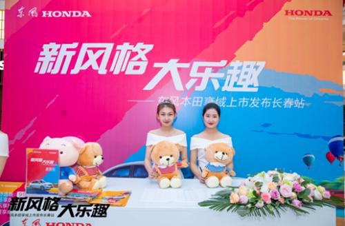 东风Honda销量新支柱 新风尚乐享座驾享域售9.98万元起