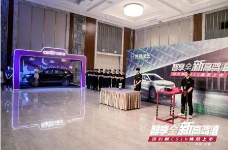 智享全新高驾值 猎豹新CS10正式上市7.98万起售
