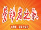 2019五一国际劳动节