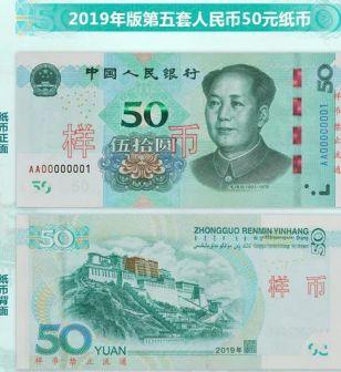 2019年版第五套人民币将发行 防伪技术升级