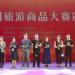 吉林省旅游商品喜获中国旅游商品大赛金奖