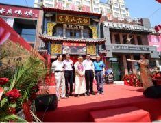 吉林省首个满族富察氏火锅非遗文化传承基地挂牌