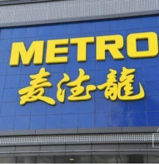 麦德龙再传出售中国业务 长春麦德龙何去何从?