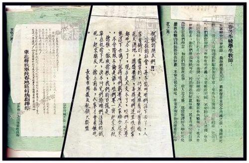 珍贵!长春市档案馆首次向社会公布10件红色革命文物