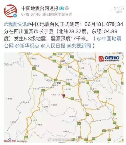 四川宜宾地震已致11人遇难122人受伤,救援正在进行,这些谣言别信↓