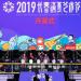 2019长春消夏艺术节盛大启幕 打造8个系列消夏产品