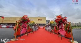 长春金山红旗体验中心开业盛典