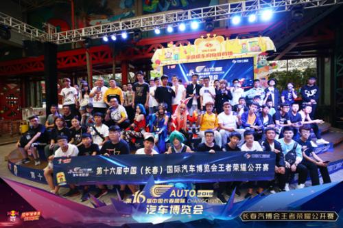 """长春汽博会""""王者荣耀公开赛""""中东七彩城站 完美收官,复赛将于下周正式打响!"""