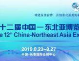 第十二届东北亚博览会