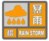 吉林省应急管理厅暴雨橙色预警