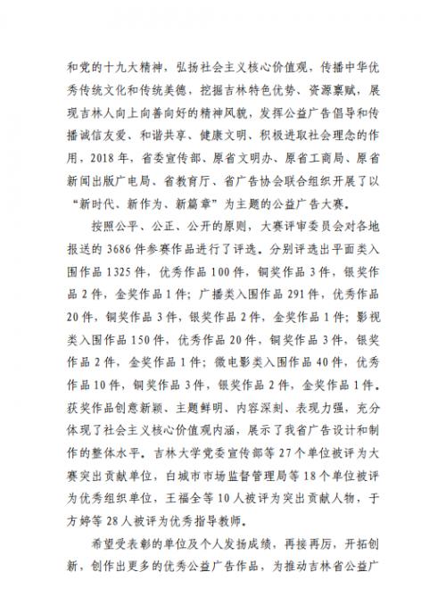 """关于发布""""新时代 新作为 新篇章""""2018年吉林省公益广告大赛获奖"""