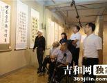 东北亚残疾人书画作品展暨庆祝建国70周年——北京?吉林残疾人书画作品联展在长春开展
