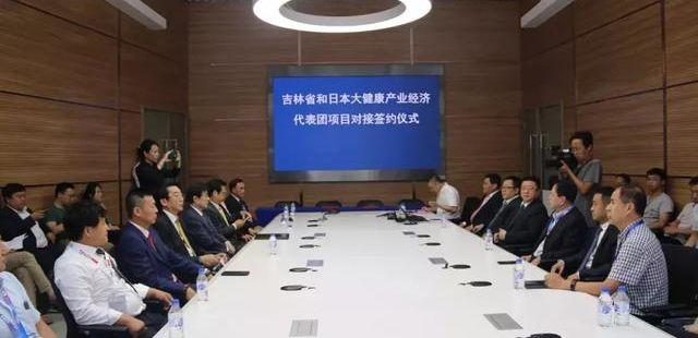 吉林省与日本代表团签约,未来全省健康产业有8个大动作