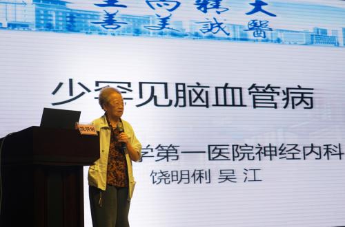 吉林省神经精神病医院举办建院70周年首届学术周活动