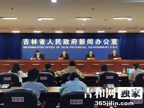吉林省保证生猪产品供应 稳定生猪市场价格新闻发布会