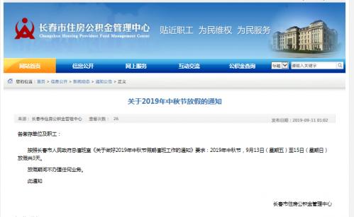 长春市公积金中秋节放假三天 期间不办理任何业务