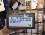 iPhone11本周五发售!经销商不得提前激活 违者罚20万