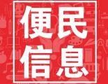 吉网提醒:20日是申请停热或恢复供热最后一天