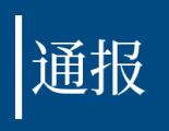 """中秋、国庆期间""""四风问题""""典型案例通报 白山一官员被撤销党内职务"""