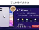 拼多多开售iPhone11,最高降幅达900元