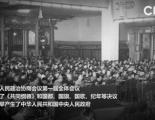 金句来习 70年辉煌 人民政协走过的岁月