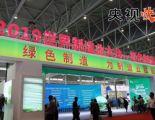 【央视快评】促进全球制造业高质量发展实现共享共赢