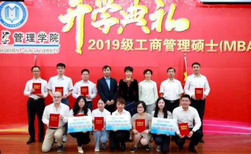 与国同庆,筑梦同行 吉林大学管理学院2019级工商管理硕士(MBA)