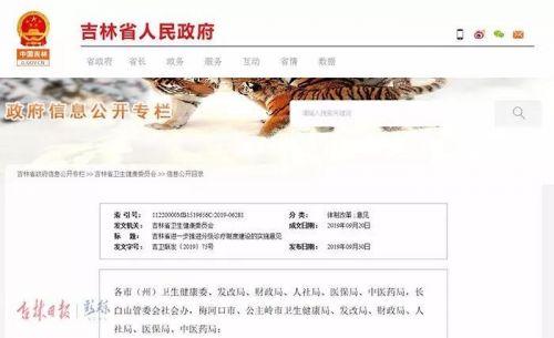 吉林省发布14条分级诊疗实施意见,越级诊疗报销比例降至20%
