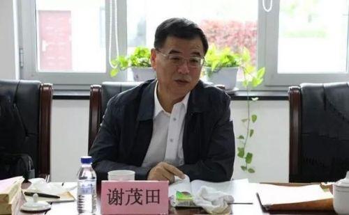 吉林省人民检察院原副检察长谢茂田严重违纪违法被开除党籍和公职