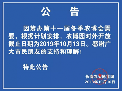 特此公告!长春农业博览园10月13日起暂停对外开放