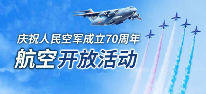 人民空军航空开放活动今日开幕