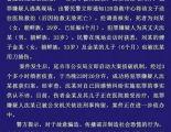 吉林延吉一男子持刀捅死怀孕4个月妻子……