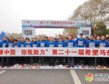 """健康中国 你我助力""""第二十一届希望马拉松—长春行——为癌症患者及癌症研究募捐义跑""""情暖春城"""