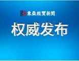 三季度吉林省13城地表水环境质量排名,第一名是......