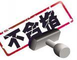 吉林省曝光26批次不合格食品!涉酒类、雪糕、蔬菜、肉类等……