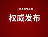 前中国农行副行长蔡东被任命为吉林省副省长引关注 密集任命金融副省长释放重要信号