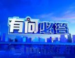 """长春科技新村小区频繁漏水数月,水务集团承诺""""换新管网!"""""""