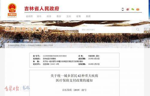 """明年起新万博manbetx下载app省城乡居民42种重大疾病医疗保险将""""六统一"""""""