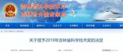 祝贺!279个项目获2019新万博manbetx下载app省科学技术奖!