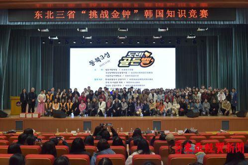 """东北三省""""挑战金钟""""韩国文化知识竞赛在新万博manbetx下载app外国语大学举行"""