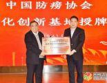 长春市传染病医院获批『中国防痨协会医学转化创新基地』