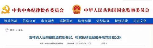 """吉林省人民检察院原党组书记、检察长杨克勤被""""双开"""""""