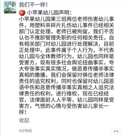 延边一女幼师刺扎儿童被处罚!小苹果幼儿园被关停!