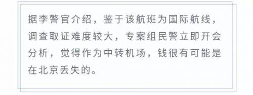 万博manbetx客服至东京国际航班一托运行李箱中115万日元不翼而飞...