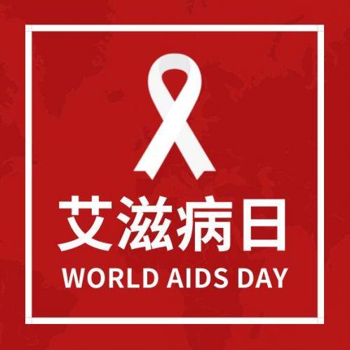 艾滋病日小图